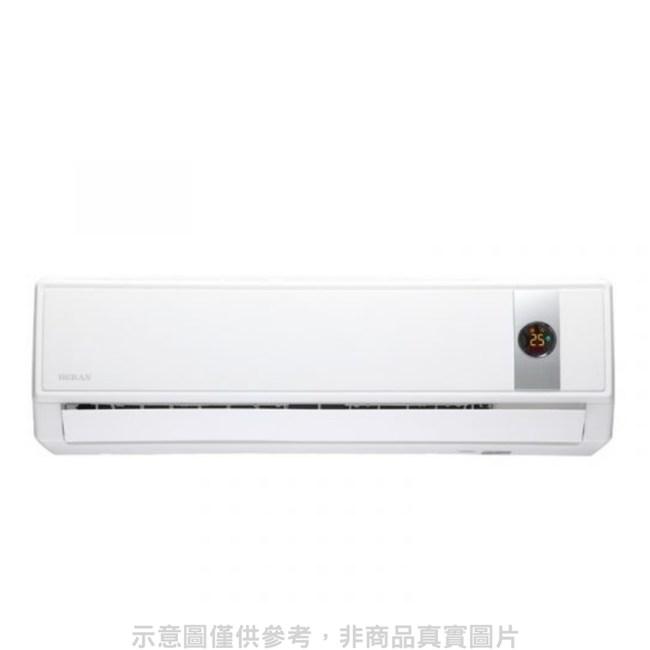 禾聯變頻分離式冷氣10坪HI-GP63/HO-GP63