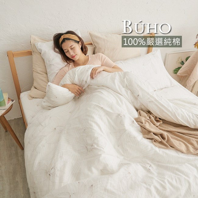 BUHO 天然嚴選純棉雙人加大四件式床包被套組(觀心淡澈)