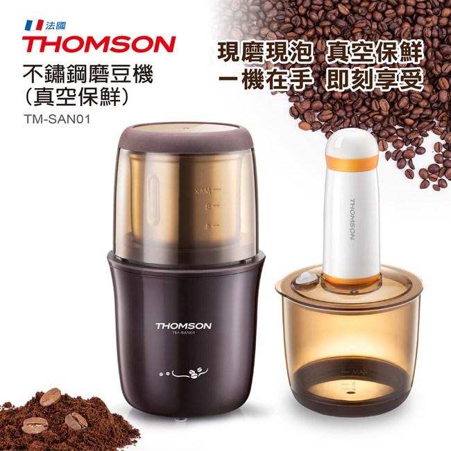 【THOMSON】不鏽鋼磨豆機 真空保鮮TM-SAN01