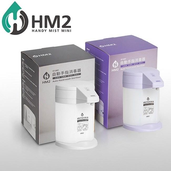免運 HM2 自動手指消毒器-紫色