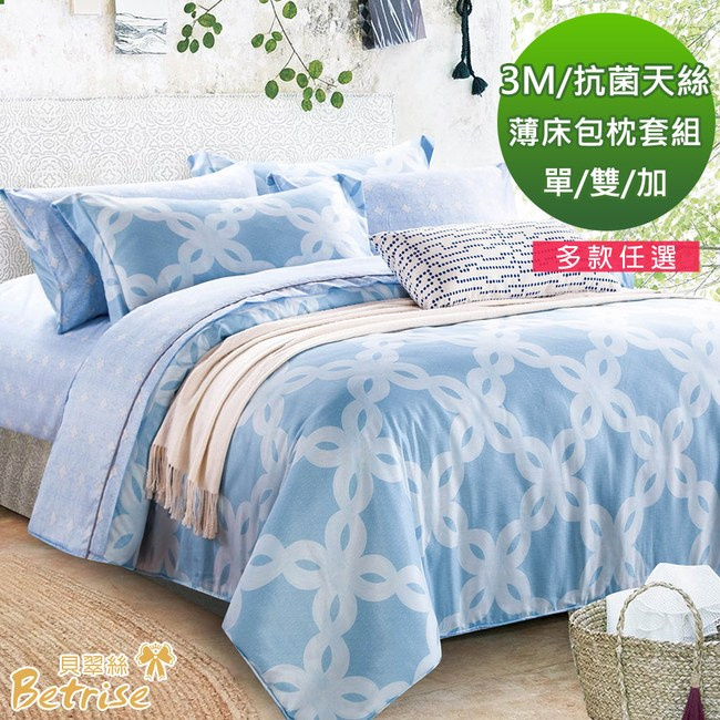 【Betrise多款任選】單雙加均一價 吸濕排汗/抗菌天絲枕套床包組單人二件式枕套床包組