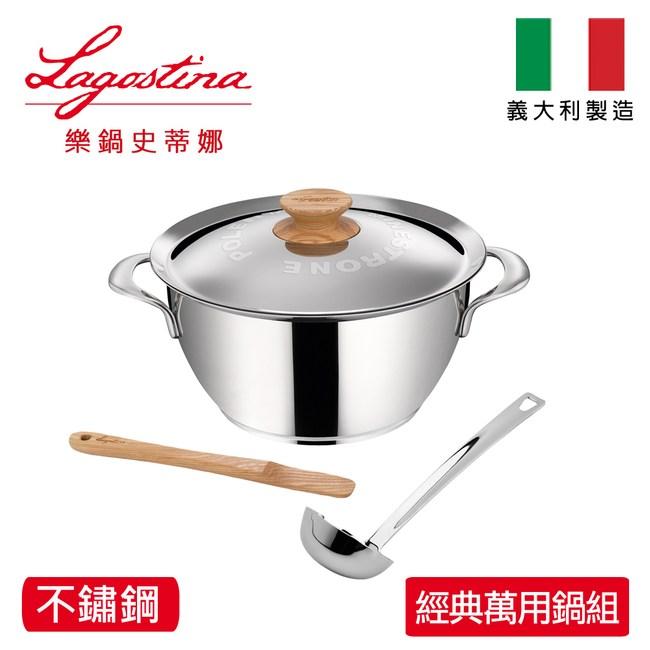 Lagostina Minestrone & Polenta經典萬用鍋