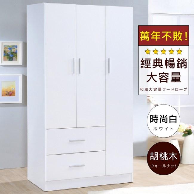 【Hopma】和風大容量三門二抽衣櫃/衣櫥/櫃子-時尚白