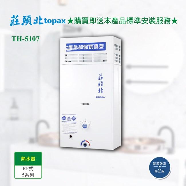【莊頭北】TH-5107 屋外抗風型10L熱水器_桶裝瓦斯