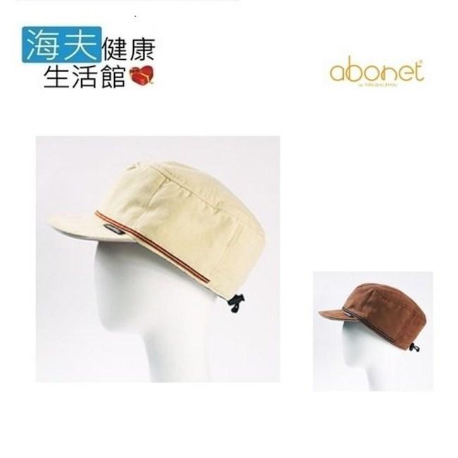 【海夫健康生活館】abonet 頭部保護帽 絨面 鴨舌款米色