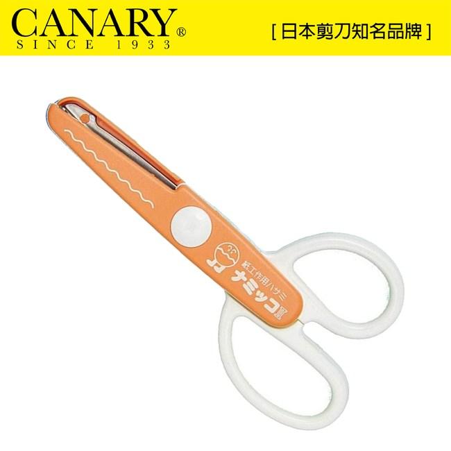 【日本CANARY】美術安全剪刀-波浪橘
