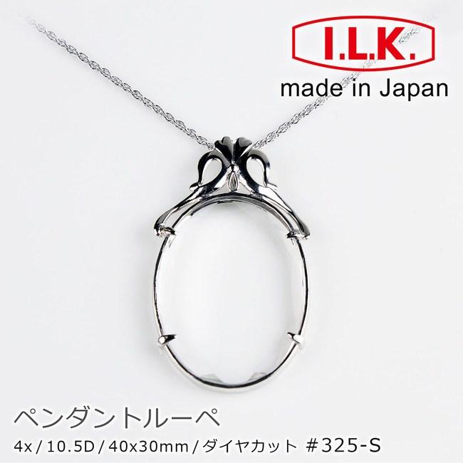 【I.L.K.】4x/40x30mm 日本製項鍊型放大鏡 閃耀魔鏡4x/40x30mm