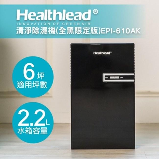 Healthlead負離子清淨防潮除濕機(全黑限定版)EPI-610AK