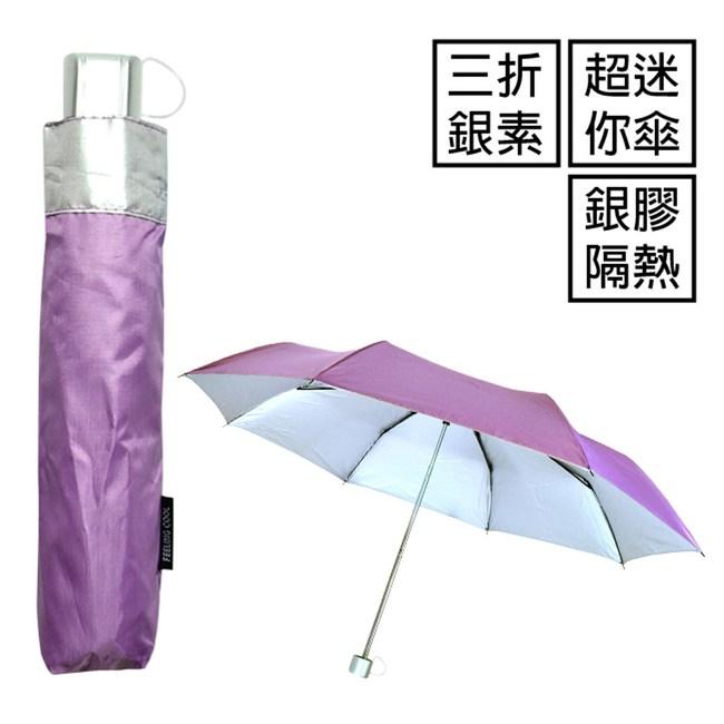 飛蘭蔻 2556 三折銀素超迷你傘 1入