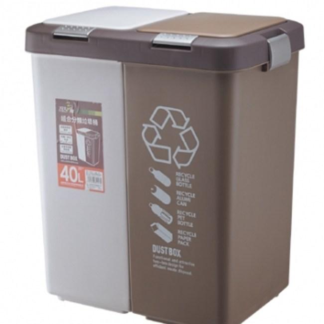 環保按壓分類垃圾桶40L