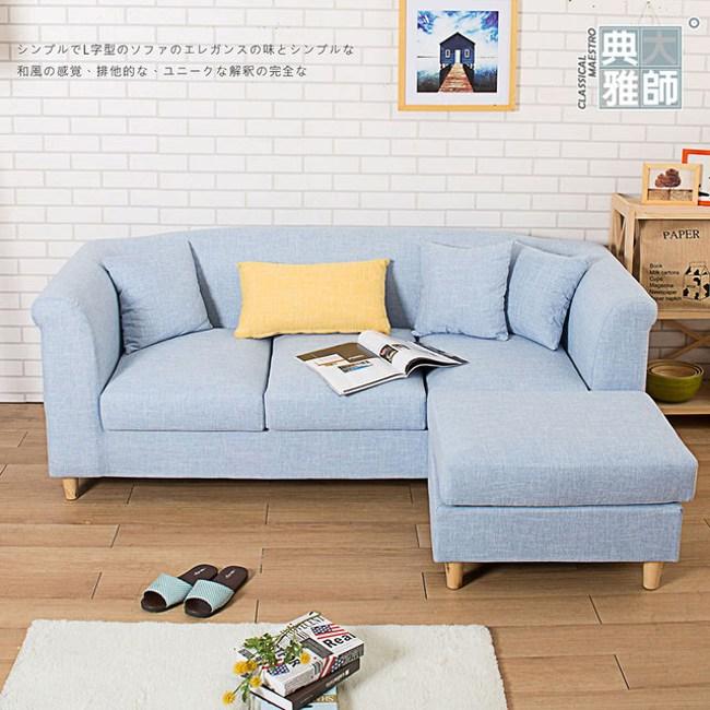【典雅大師】Nicky妮奇日式極簡L型沙發(二色)天空藍