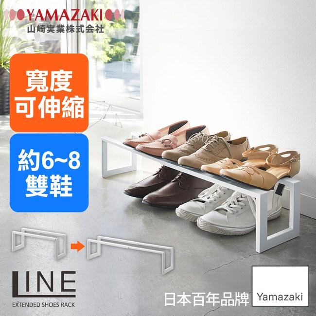 日本【YAMAZAKI】LINE伸縮式鞋架(白)