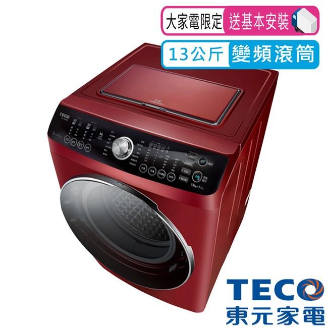【TECO東元】13Kg變頻洗脫烘滾筒洗衣機(WD1366HR)