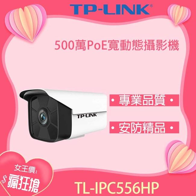 【TP-LINK】H.265+ 500萬PoE寬動態紅外網路攝像機