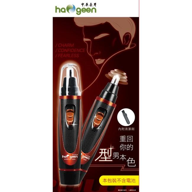 【中華豪井】中華電動鼻毛修整器-電池式(ZHNH-N7160S)