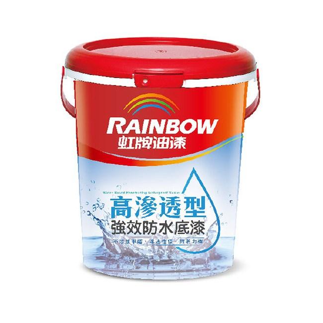 虹牌 高滲透型強效防水底漆 1G