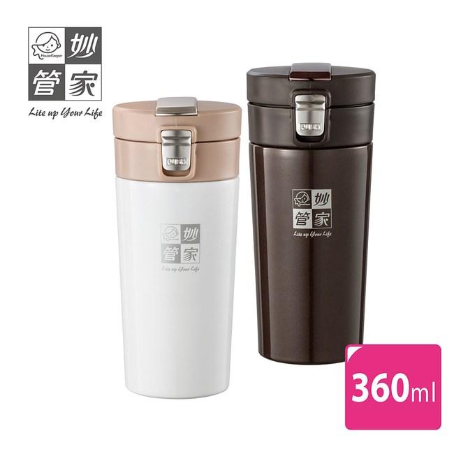 【妙管家】真空彈蓋咖啡杯 360ml 兩色 (保溫杯)棕色