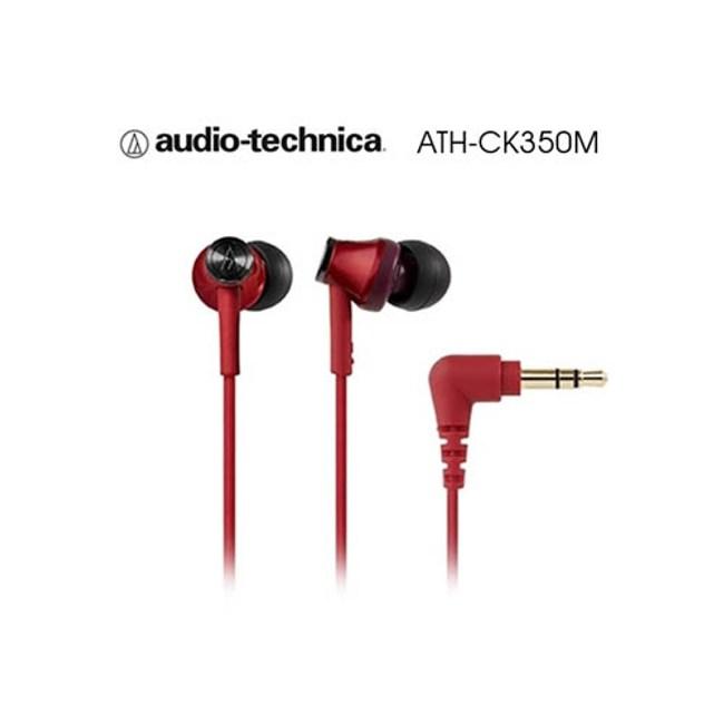 鐵三角 ATH-CK350M 紅色 光澤耀眼十色 高音質聆聽