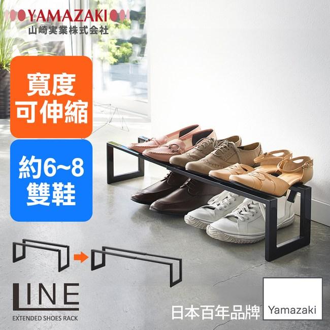 日本【YAMAZAKI】LINE伸縮式鞋架(黑)