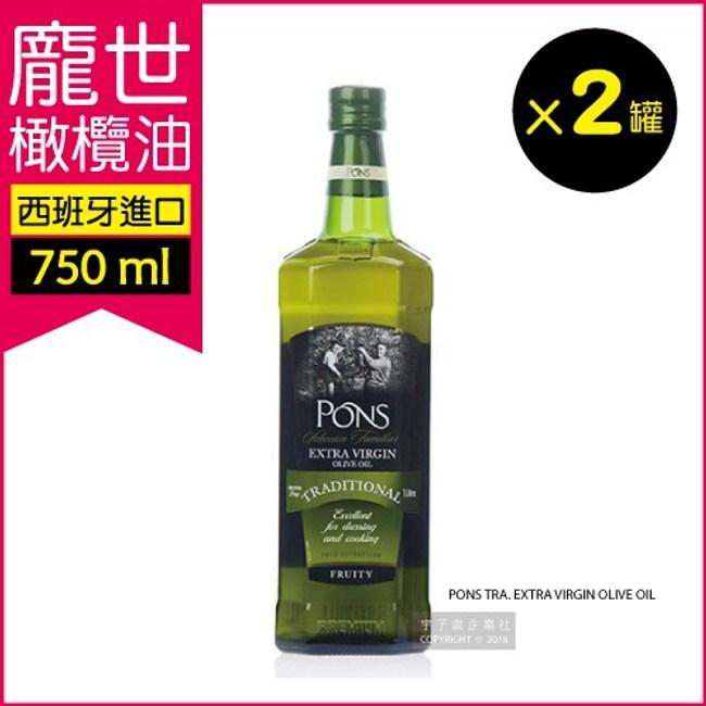 2罐超值組【西班牙龐世PONS】特級冷壓初榨橄欖油 750ml