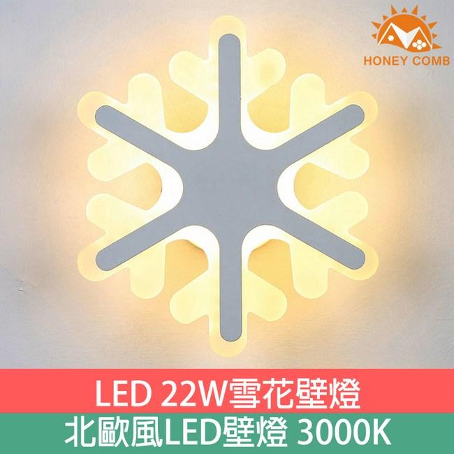 HONEY COMB LED 22W大雪花壁燈 TA8220-22