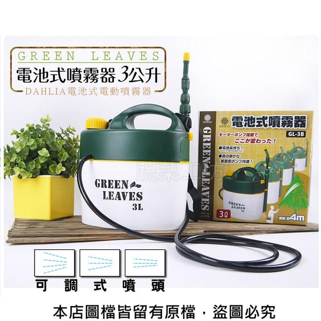 GREEN LEAVES電池式噴霧器3公升(DAHLIA電池式電動噴霧