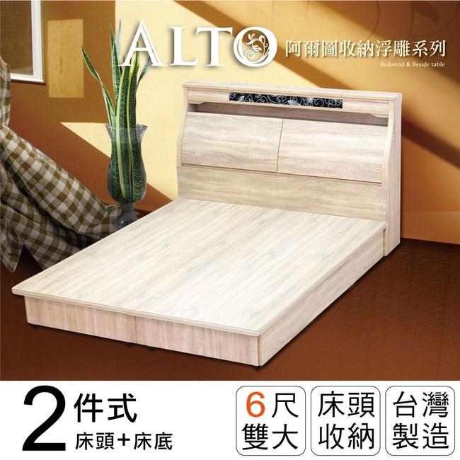 IHouse-阿爾圖 收納浮雕二件式房間組(床頭+床底)-雙大6尺梧桐