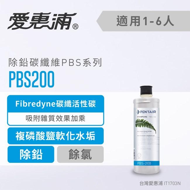 愛惠浦PBS200除鉛抑垢型濾芯