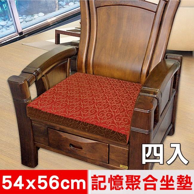 【凱蕾絲帝】高支撐記憶聚合緹花坐墊54x56cm-如意紅(四入)