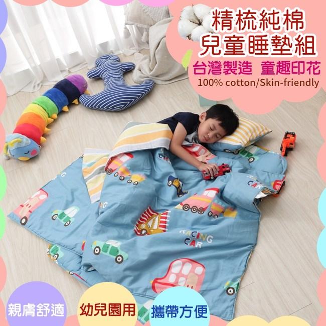 【Leafbaby】台灣製幼兒園精梳純棉兒童睡墊三件組-午睡玩噗噗