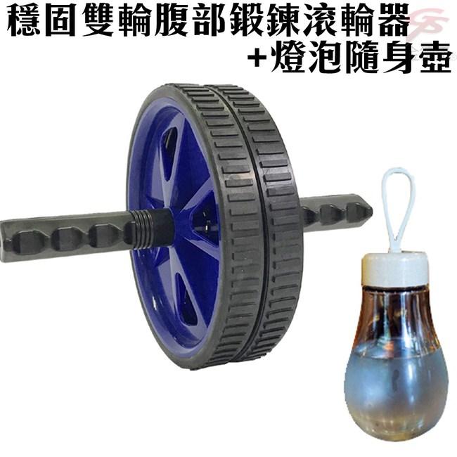 金德恩 台灣製造 健美王之穩固雙輪腹部鍛鍊滾輪器/顏色隨機+燈泡隨身壺組