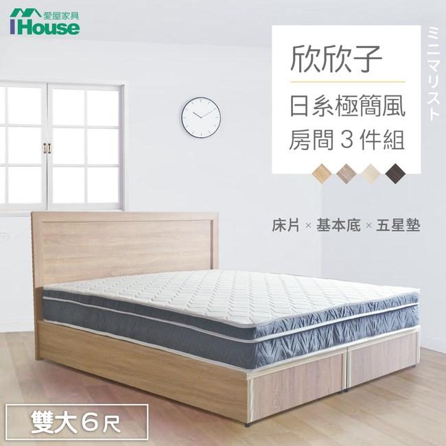 IHouse欣欣子 極簡日式風 房間3件組(片+基本底+五星墊)6尺梧桐