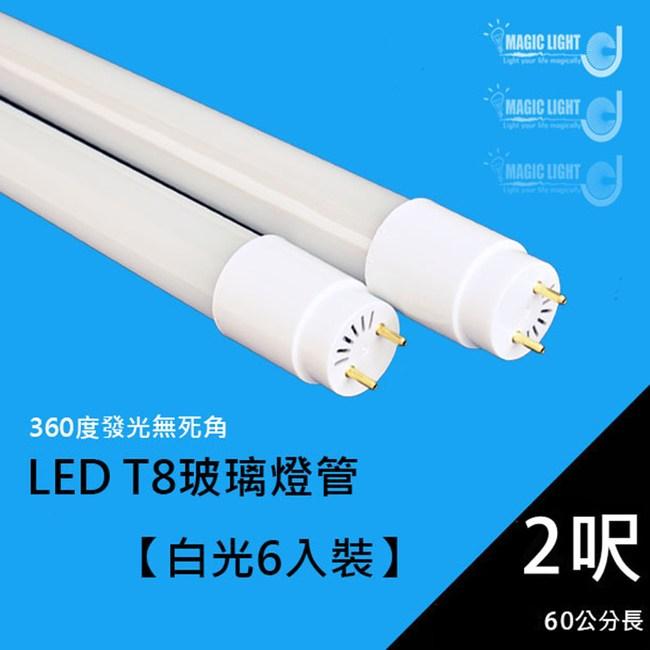 【光的魔法師 】LED燈管 T8 2呎 9W  6入(白光)