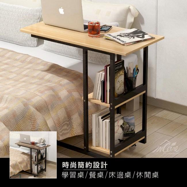 Incare 多功能移動式床邊桌/休閒桌/電腦桌(兩色可選)黃木紋