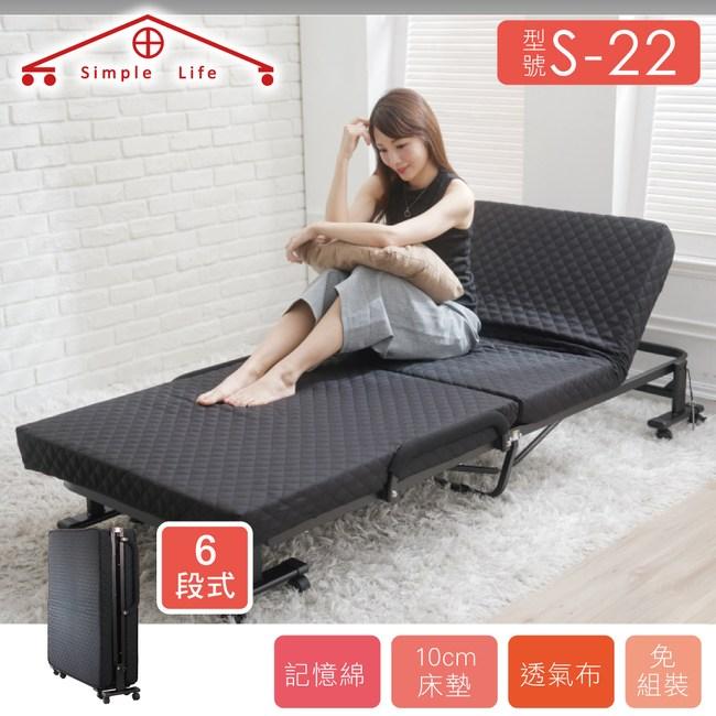 【Simple Life 折疊床】免組裝6段折疊床黑S22