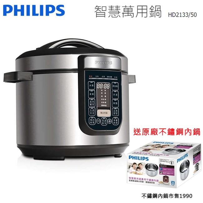PHILIPS飛利浦智慧萬用鍋附食譜HD2133+原廠304不鏽鋼內鍋
