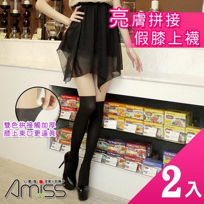 【Amiss】亮膚拼接假膝上襪2入組(0408-65)