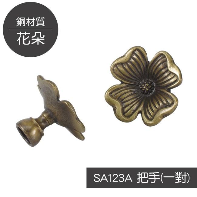 歐奇納 OHKINA 花朵造型櫥櫃/衣櫥把手(一對)(SA123A)古