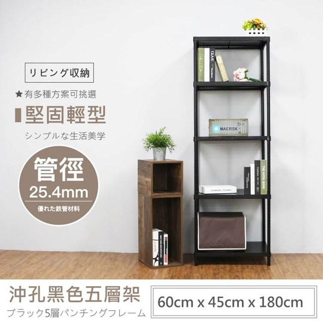【探索生活】 60X45X180公分 荷重型烤漆黑沖孔五層鐵板層架