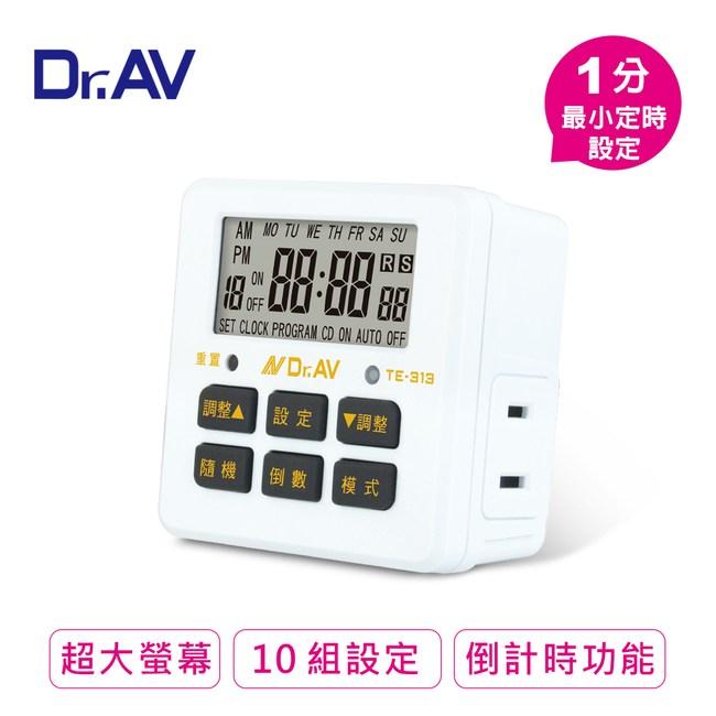 【Dr.AV】大螢幕電子式智能定時器(TE-313)