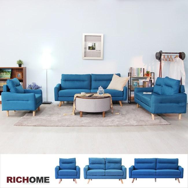 【RICHOME】Donatsu時尚沙發組(1+2+3)藍