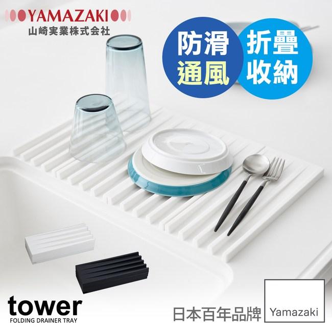 日本【YAMAZAKI】tower斷水流折疊式瀝水盤(白)