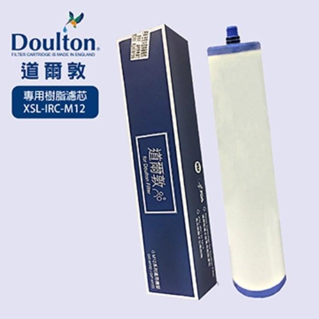 英國 DOULTON 道爾敦 M12 專用樹脂濾芯XSL-IRC-M12