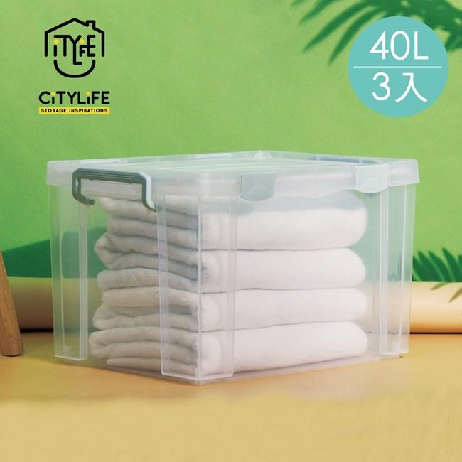 【新加坡CITYLIFE】奈米抗菌PP強固密封式掀蓋整理箱40L-3入