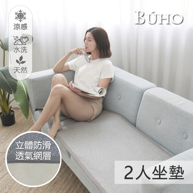 BUHO 3D立體日式止滑藤蓆(灰)二人坐墊(55x110cm)