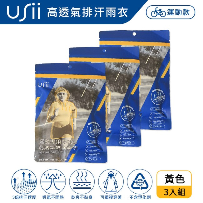 USii 運動專用 高透氣排汗輕便雨衣-黃 (3入組)