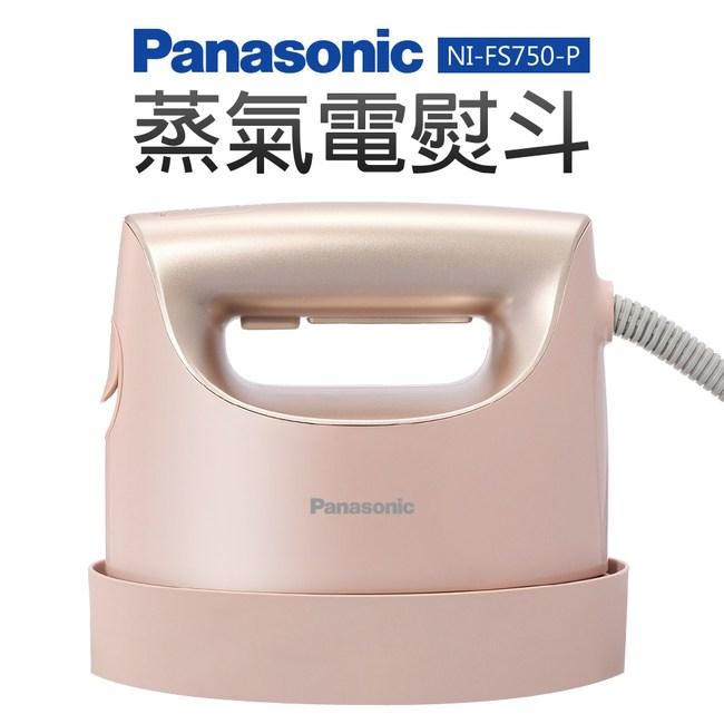 Panasonic 國際牌蒸氣電熨斗(NI-FS750) 贈熨斗收納包P(蜜粉金)