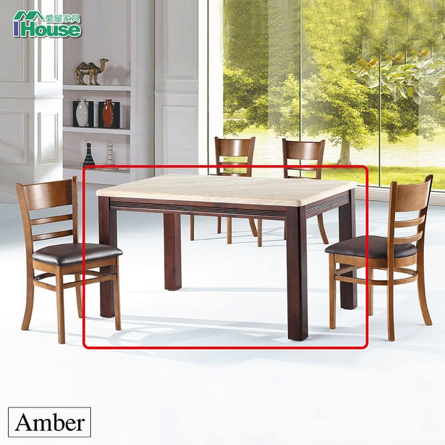 IHouse-琥珀 石面餐桌