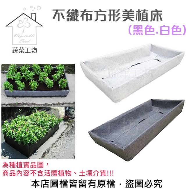 不織布方形美植床(不織布栽培箱)黑色