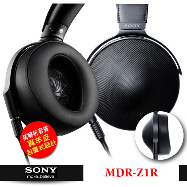 SONY MDR-Z1R 立體聲可拆卸耳機高解析日本製